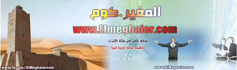 www.Elmeghaier.com Elmeghaiercom_11